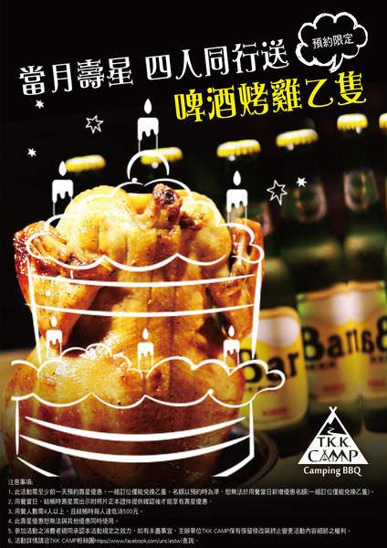 烤雞A4-01.jpg