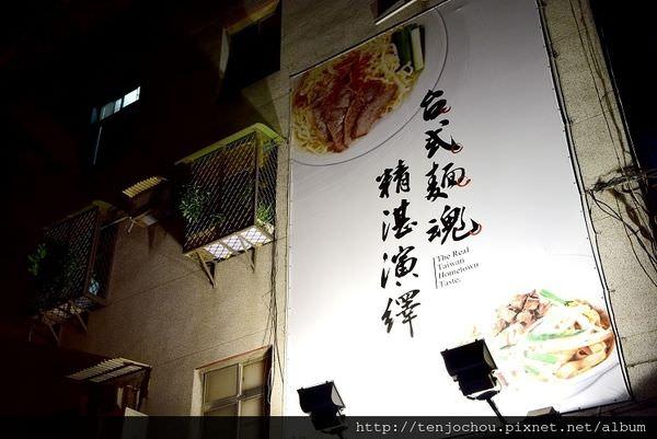 【台北食記】禮面作 台式麵魂精湛演繹!濟南路巷弄內的隱藏版小店!