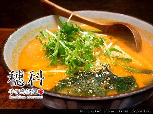 【台北食記】穗科手打烏龍麵 愛店藏四年終於可以推薦了!素食居然可以好吃成這樣厲害!