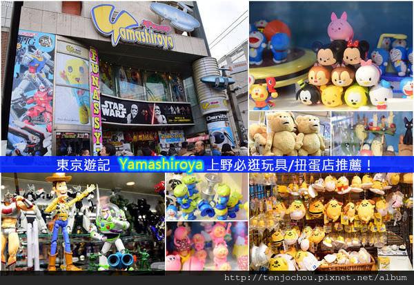 【日本東京遊記】Yamashiroya上野必逛玩具店推薦!扭蛋機扭到飽啊!