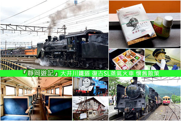 【靜岡遊記】大井川鐵道 復古SL蒸氣火車 新金谷到家山懷舊散策