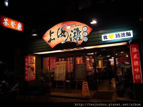 【台北食記】東區 上海灘港式茶餐廳 香港人賣的道地美食