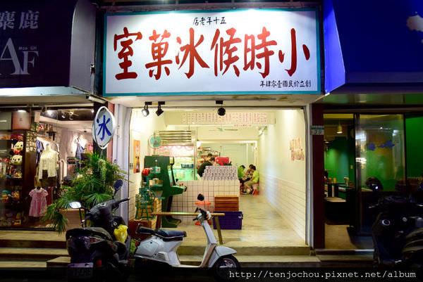 【台北食記】小時候冰菓室 東區巷弄懷舊剉冰店 復古裝潢是最大賣點!