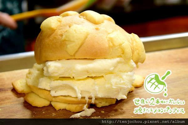 【日本東京食記】世界第二好吃現烤冰淇淋菠蘿麵包!日本必吃新散步甜點!