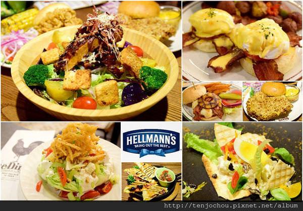 【活動宣傳】Hellmann's 美味沙拉之旅!免費索取餐廳優惠券,這「夏」一起吃草吧!People 2、theDiner樂子餐廳、Bravo Burger發福廚房
