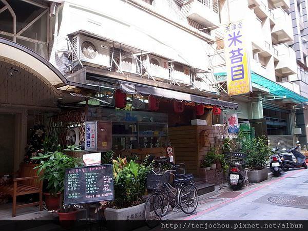【台北食記】中山站-天津街米苔目 巷弄內的古早味美食