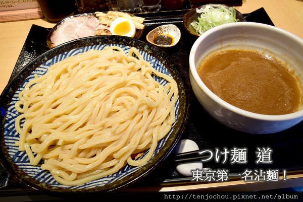 【日本東京食記】つけ麺 道 東京第一名沾麵!龜有必吃排隊美食推薦