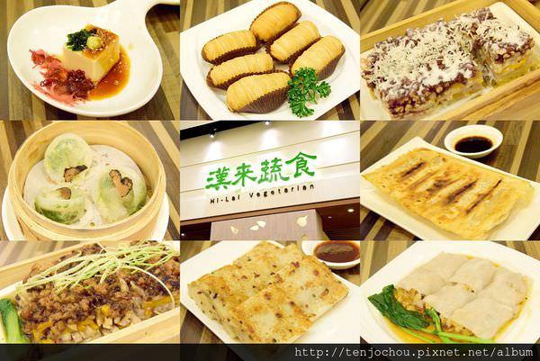 【桃園食記】漢來蔬食 超好吃推薦!不一樣的素食饗宴 台茂購物中心