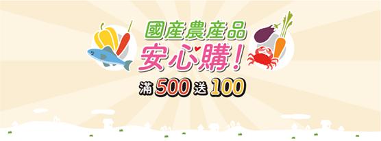 【挺台農、愛台灣】「國產農產品,安心購」線上購物滿500送100!政府把關品質有保證!