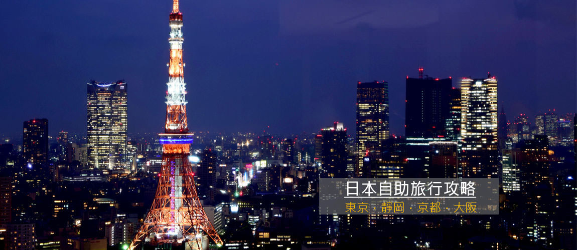 日本自助旅行攻略