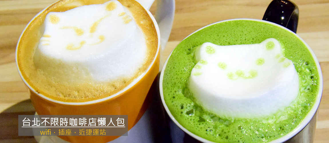 台北不限時咖啡店懶人包