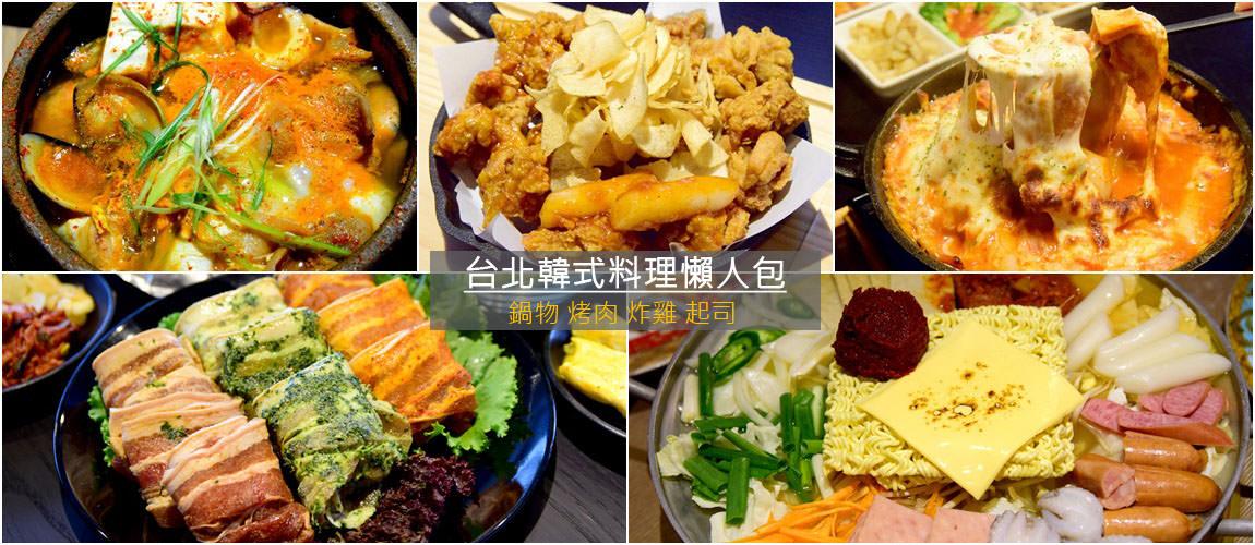 台北好吃韓國料理懶人包