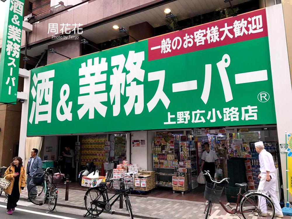 【日本東京遊記】酒&業務スーパー 上野廣小路店 省錢必逛業務超市!飲料零食泡麵都超便宜!