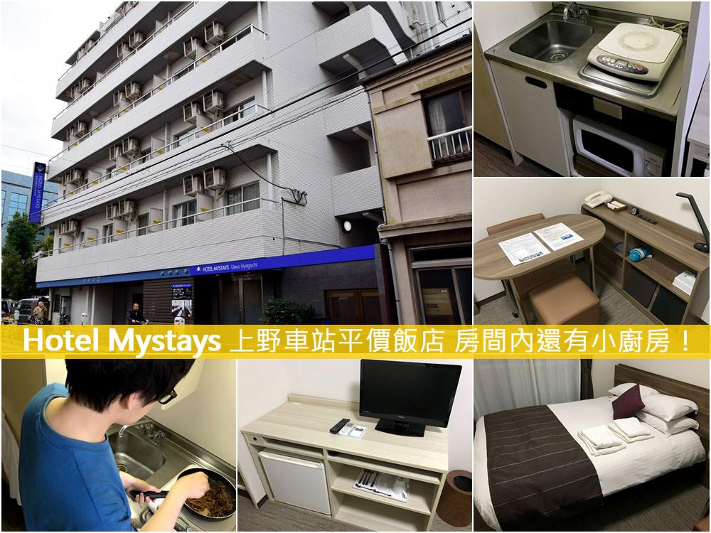 【日本東京住宿】Hotel Mystays 上野入谷口 上野車站平價飯店推薦!房間內還有小廚房唷!