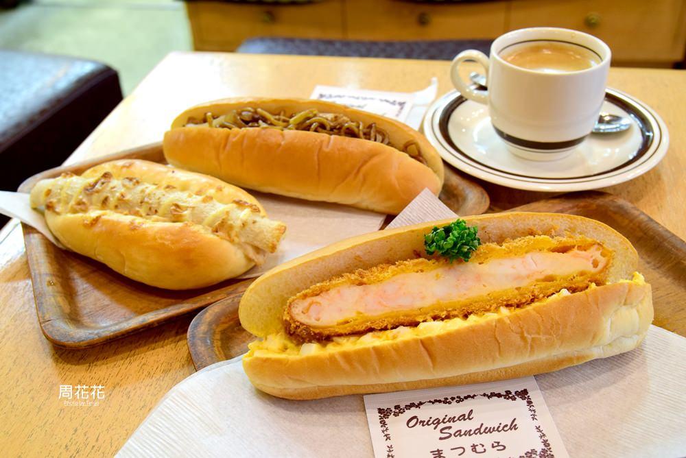 【日本東京食記】松村麵包店 人形町炒麵麵包創始店!還有超好吃的竹輪麵包!