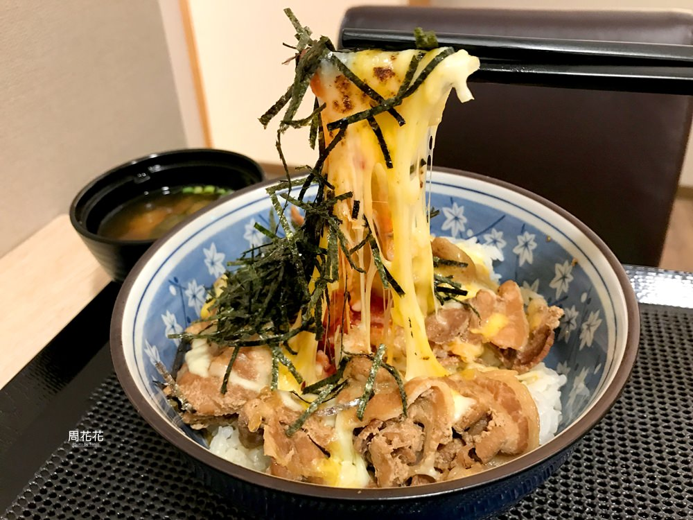 【台北食記】季丼屋 超牽絲起司丼飯只要75元起!東區延吉街巷弄裡的平價美食