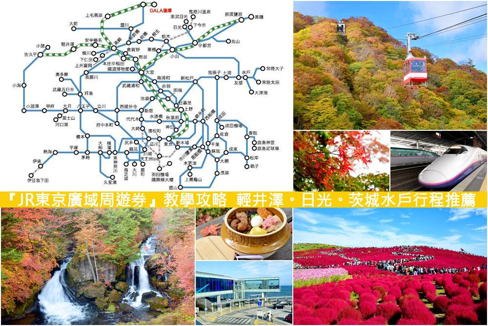 【日本交通】JR東京廣域周遊券 購票劃位教學、行程建議 輕井澤、日光、茨城水戶一日遊攻略