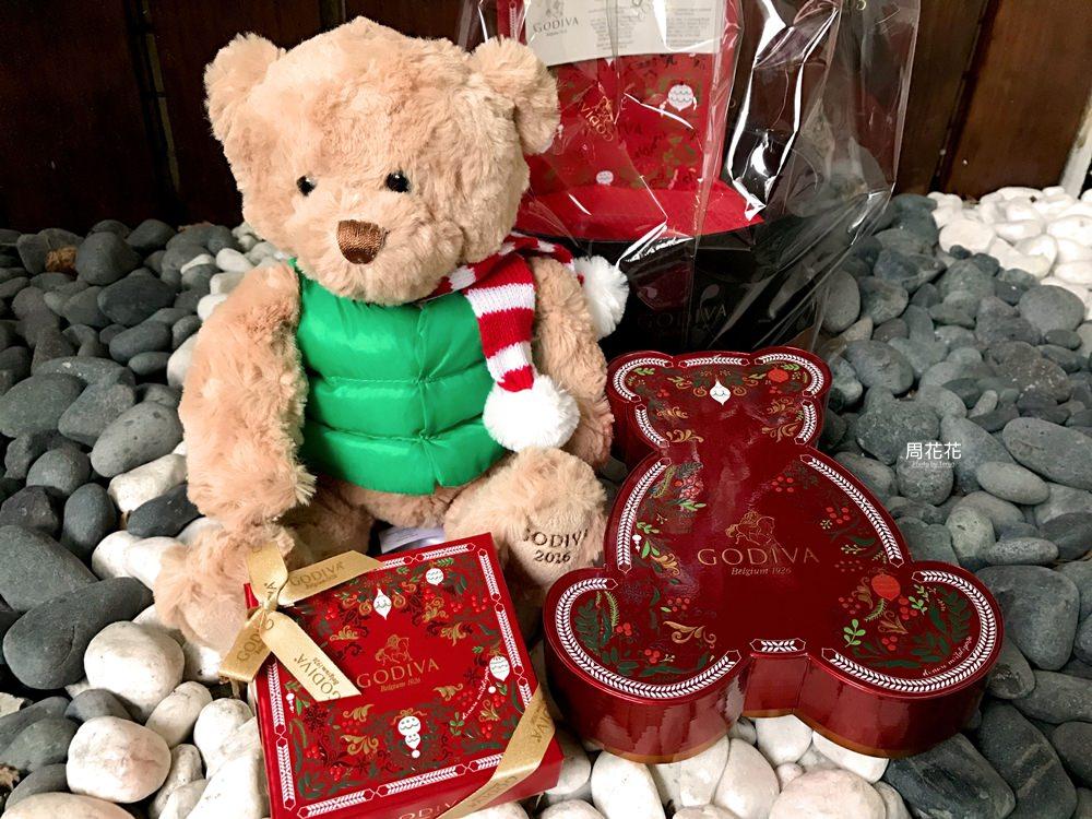 【開箱文】GODIVA聖誕節巧克力禮盒!甜到心坎裡、收到只想大喊:我愛你!