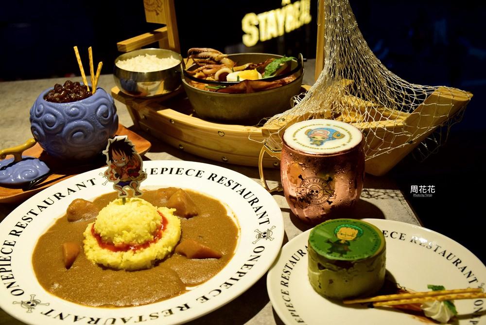 【台北食記】台灣航海王餐廳 日本獨家授權海外一號店!東區重量級主題餐廳!