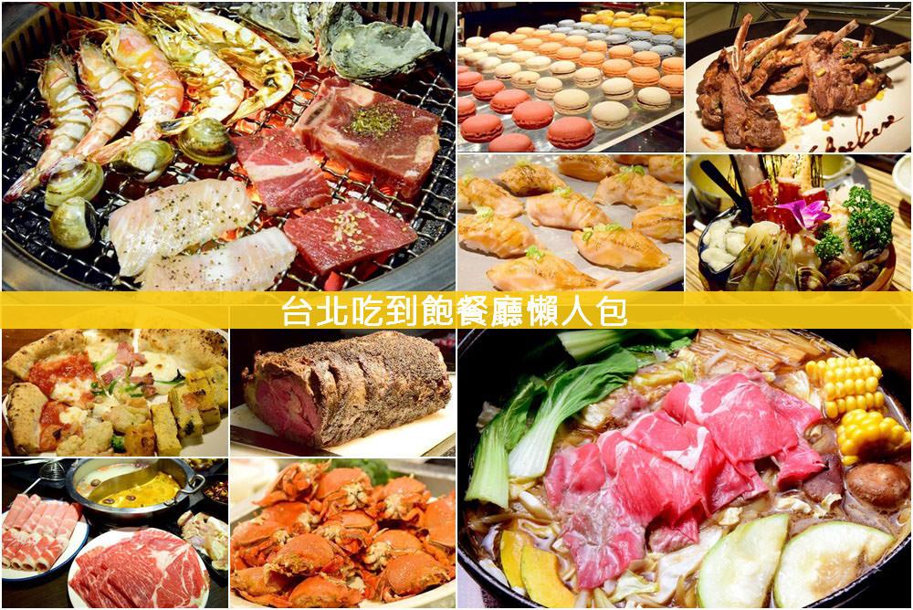 【超實用懶人包42間】台北吃到飽餐廳推薦 火鍋燒烤、buffet自助餐、日本料理、素食甜點總整理(2017.2.16更新)