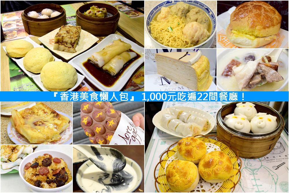 【香港美食懶人包】三天兩夜1,000元吃遍22間餐廳!米其林一星、街頭小吃、港式飲茶、甜點甜品必吃推薦!