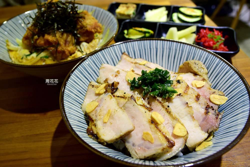 【台北食記】食三食堂 沒有招牌的文青食堂!超平價日式丼飯套餐只要100元起!