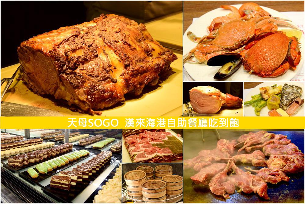 【台北食記】漢來海港餐廳天母店 自助餐廳buffet吃到飽!螃蟹海鮮、牛排生魚片無限吃肥!