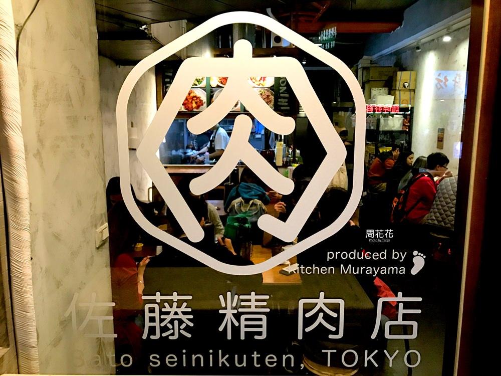 【台北食記】佐藤精肉店 目前吃過最喜歡丼飯!日本人開的小店只要130元起!