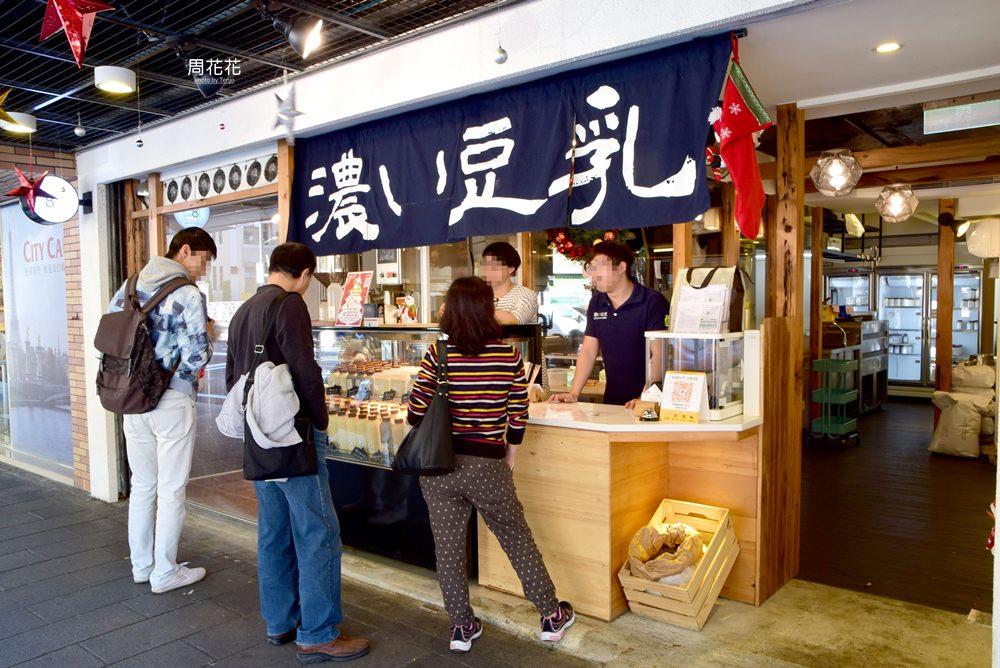 【台北食記】漿樣子濃い豆乳 原二吉軒 濃到最高點的極品豆漿!超好喝推薦!