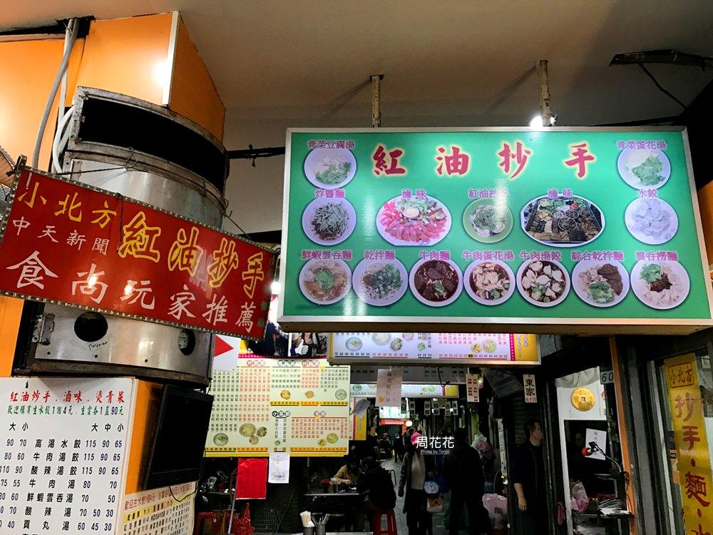 【台北食記】小北方餃子館 康熙來了、食尚玩家推薦!信維市場24小時營業美食