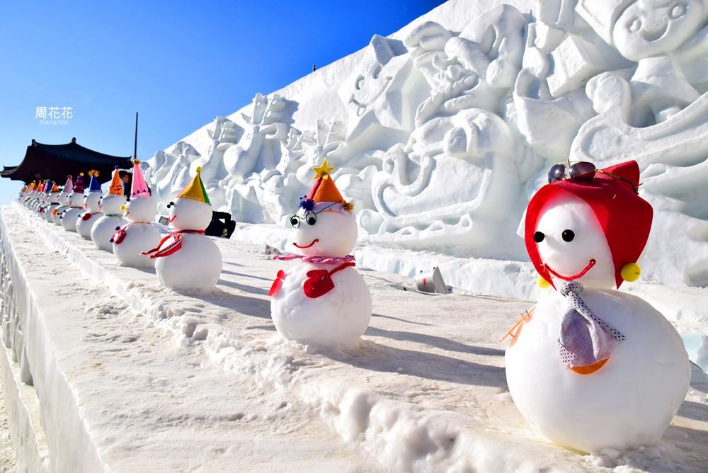 【韓國遊記】華川山鱒魚慶典 江原道特色冬季冰雪節 來結冰的河面上釣魚、溜冰吧!