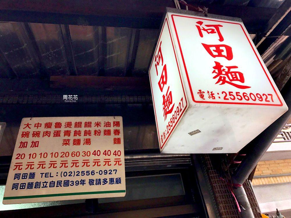 【台北食記】阿田麵 赤峰街70年老麵店推薦!靠湯頭打天下果然厲害!