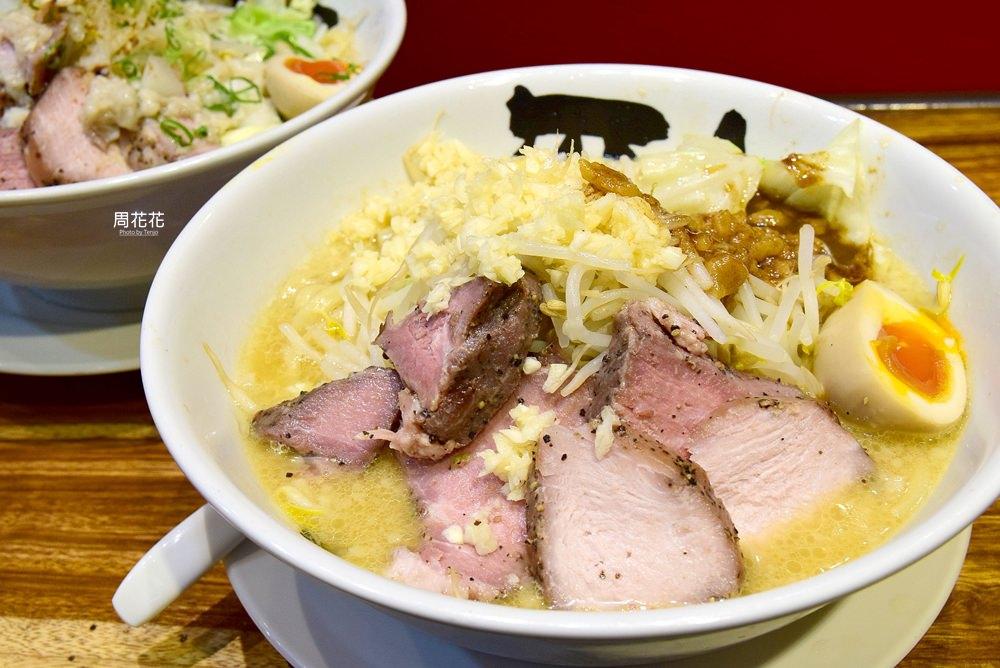 【台北食記】雞二拉麵 大份量雞湯拉麵只要149元!傳說中吃一碗抵三餐的飽足!