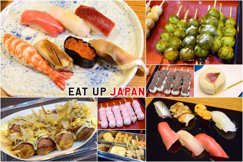 【日本美食嘉年華】EAT UP JAPAN 免費入場!米其林一星壽司、屋台美食、日本茶道一次滿足!