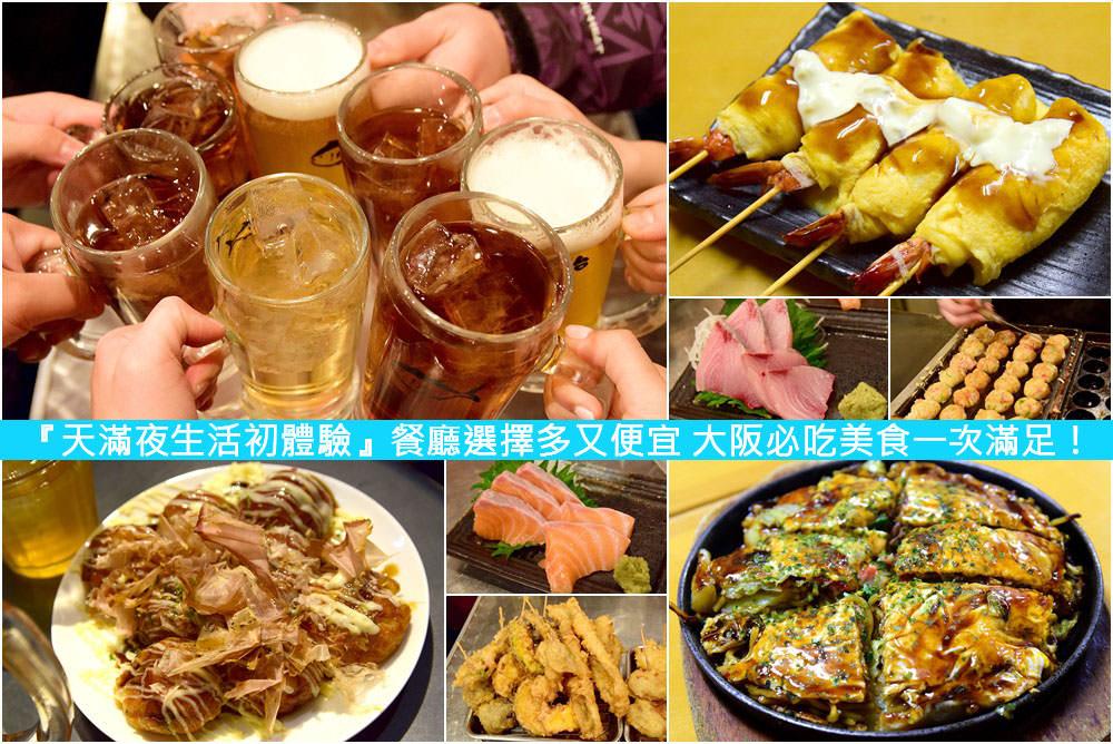 【日本遊記】來天滿體驗不一樣的大阪夜生活!餐廳選擇多價格又便宜,大阪必吃美食一次滿足!