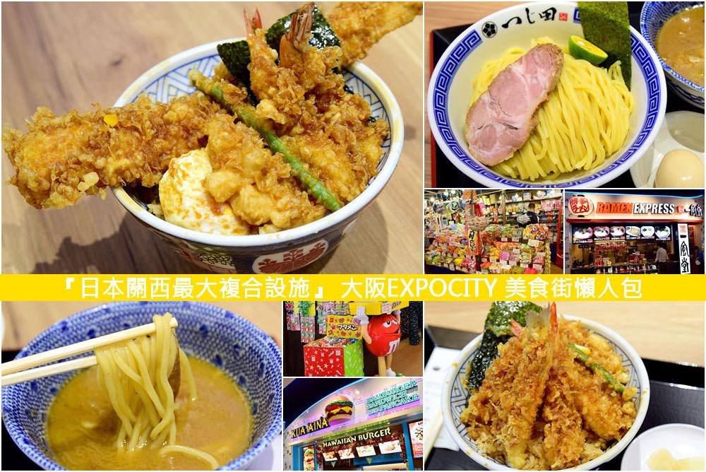 【日本關西最大複合設施】大阪EXPOCITY美食街懶人包 購物娛樂約會一次滿足!