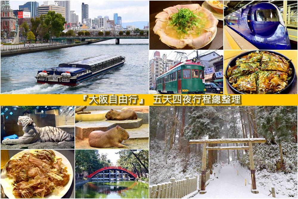 【大阪五天四夜自由行】省錢住宿、必吃美食、私房景點、交通方式行程總整理