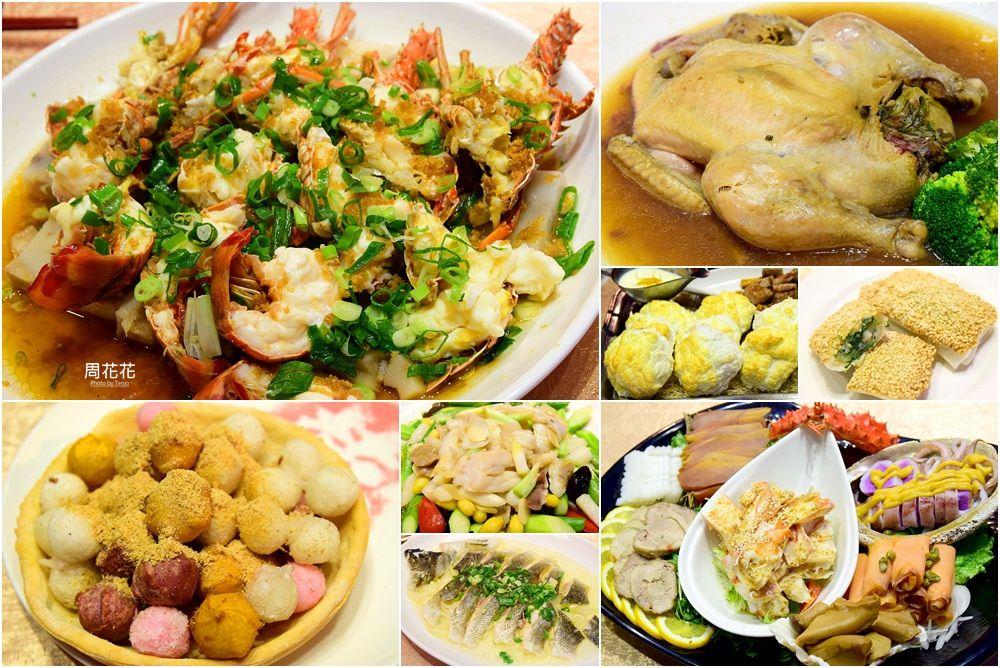 【台北食記】豪鼎飯店 婚宴會館推薦!餐點好吃氣氛棒,還可以客製化主題派對!