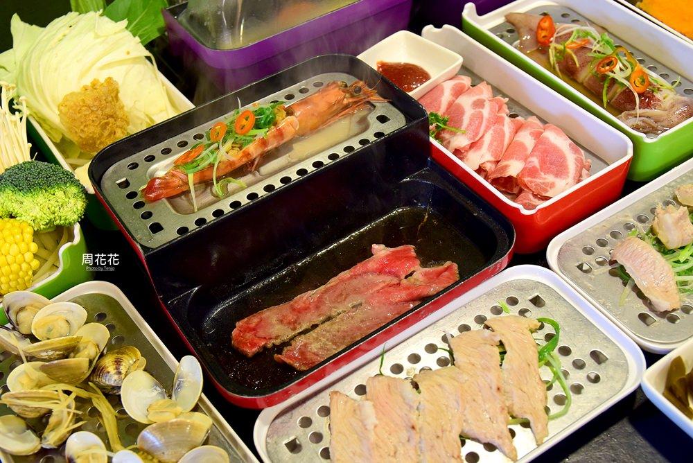 【台北食記】富呷一方 一鍋四吃好玩又好吃!顛覆傳統的健康火鍋新體驗!