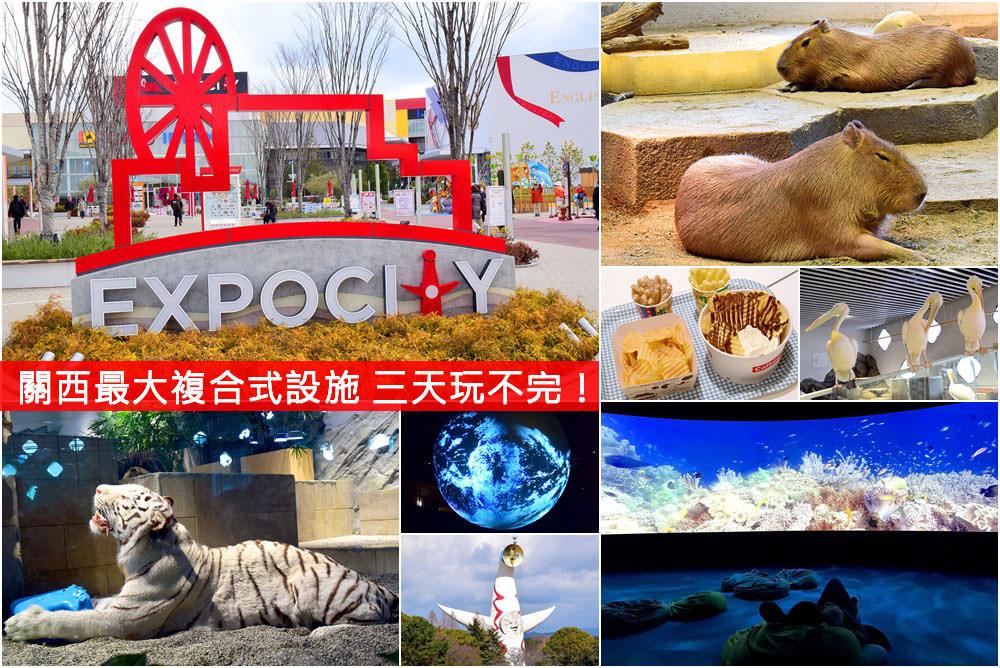【日本關西最大複合設施】大阪EXPOCITY全攻略 交通方式、遊樂設施、樓層導覽、美食推薦!