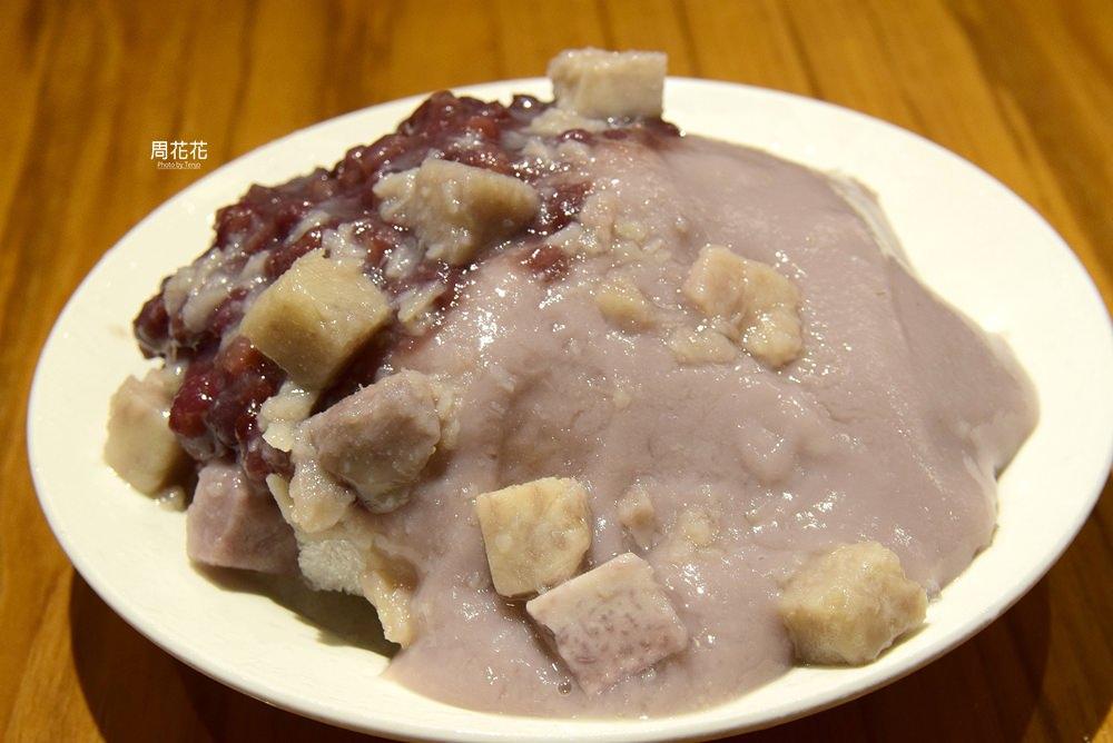 【台北食記】雙連圓仔湯 從小吃到大的古早味刨冰!芋泥冰與燒麻糬極品組合!