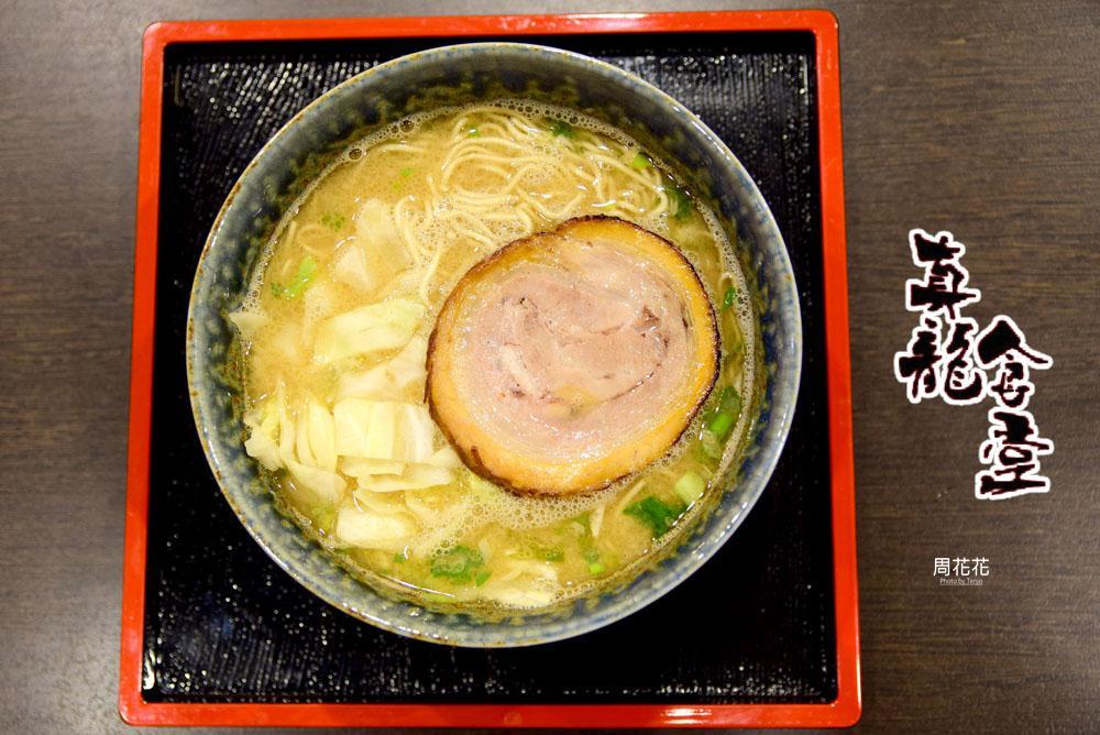 【台北食記】真龍食堂 超優秀豚骨拉麵只要100元!道地日式風味cp值高到破表!