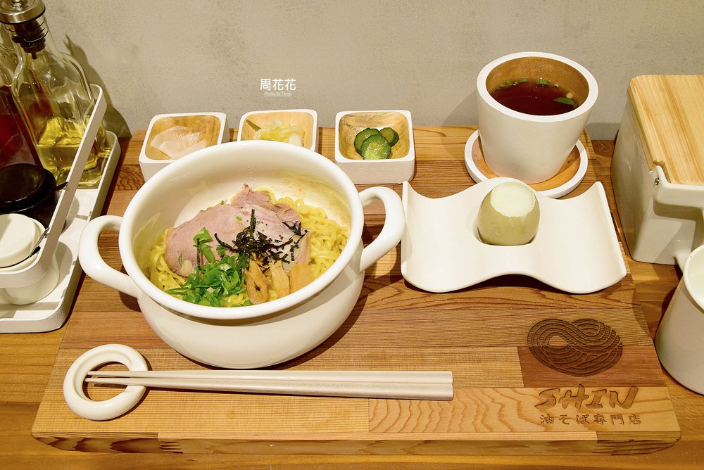 【台北食記】Aburasoba Shin 油そば専門店 文青拉麵店推薦!來自日本的好吃油拌麵