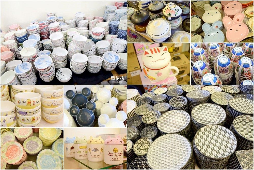 【彰化旅遊】僑俐瓷器專賣店 超便宜日本餐具、碗筷、杯子批發價 讓你買到失心瘋!