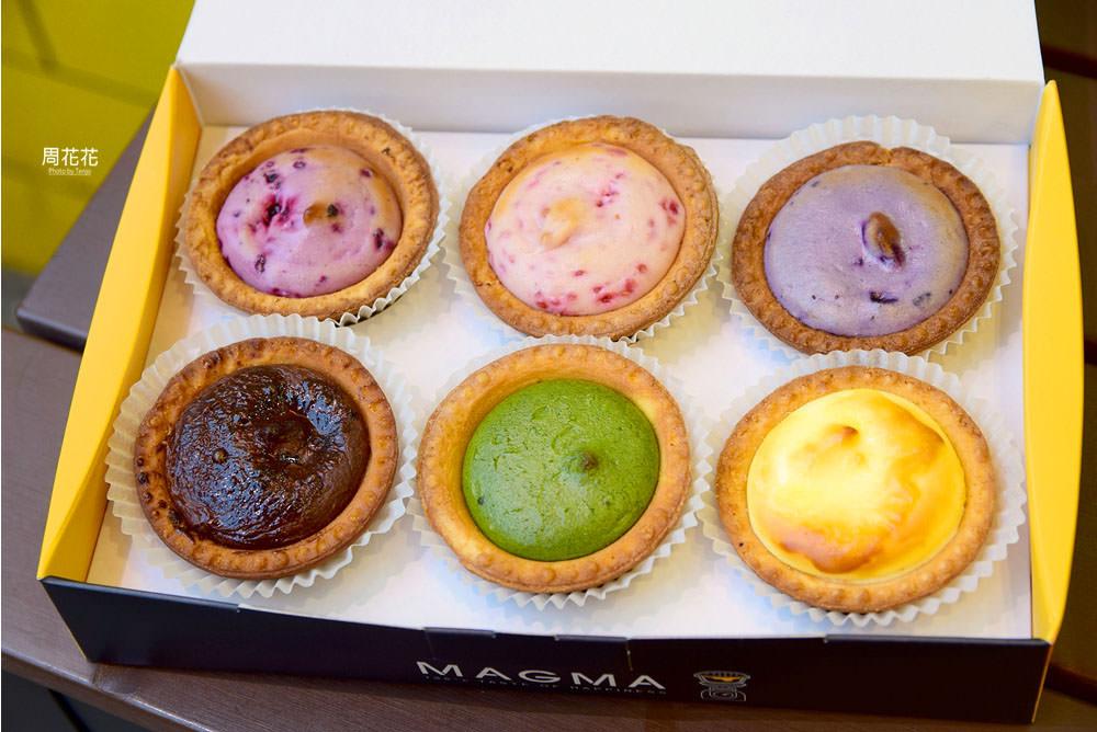 【台南食記】Magma熔岩起司塔專賣店 新散步甜點推薦!夢幻馬卡龍色系下午茶