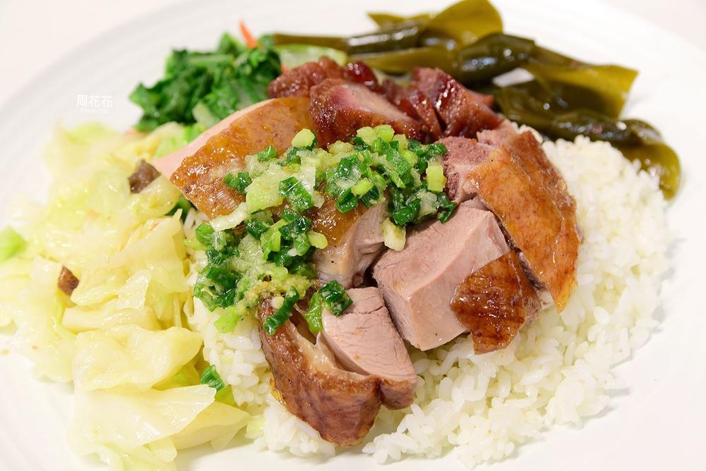 【台北食記】家鴻燒鵝 傳說中有錢還吃不到的夢幻鵝腿!廣州炒飯也很好吃