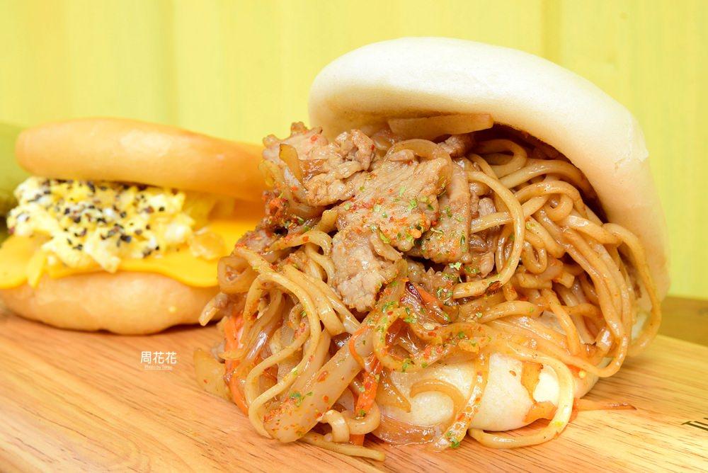 【台南食記】不刈樣刈包 顛覆傳統的創意美食!只要20元起銅板價格超便宜