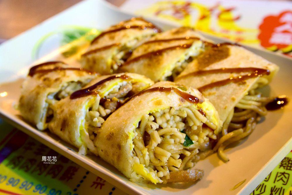 【台北食記】鴻記鐵板燒蔥餅捲 寧夏夜市排隊美食推薦!捲餅夾入黃金燒麵新吃法!