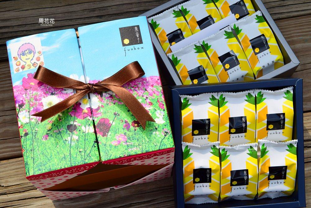 【台南食記】鳳盒子 台南百家好店!客製化禮盒超吸睛,送禮送到心坎裡!