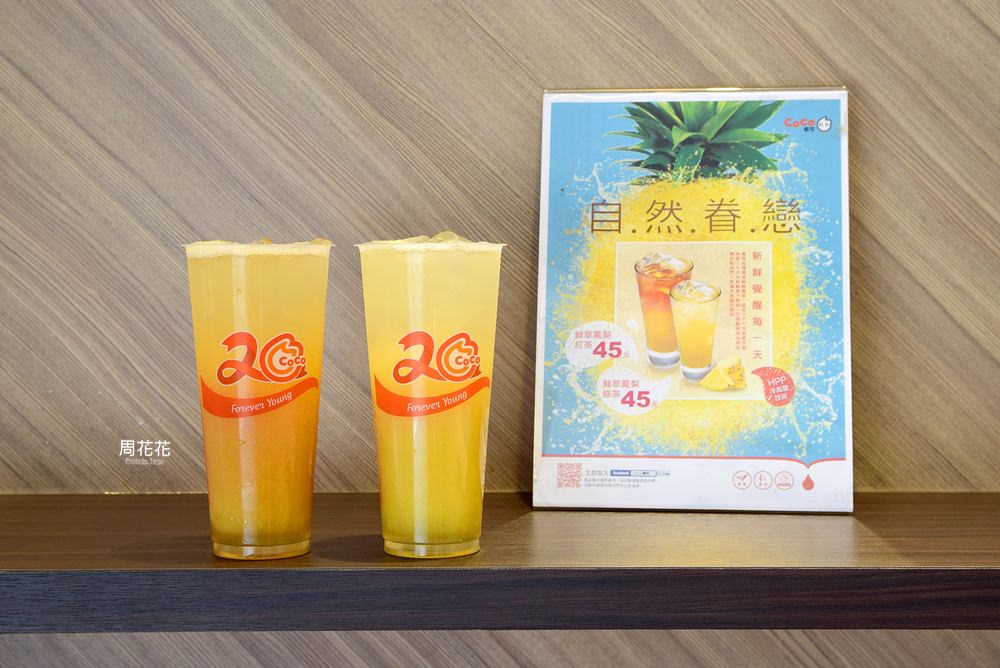 【台北食記】CoCo都可 鮮萃鳳梨新上市!HPP冷高壓技術100%原味新鮮喝得到!